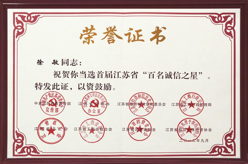 """首届江苏省""""百名诚信之星"""""""