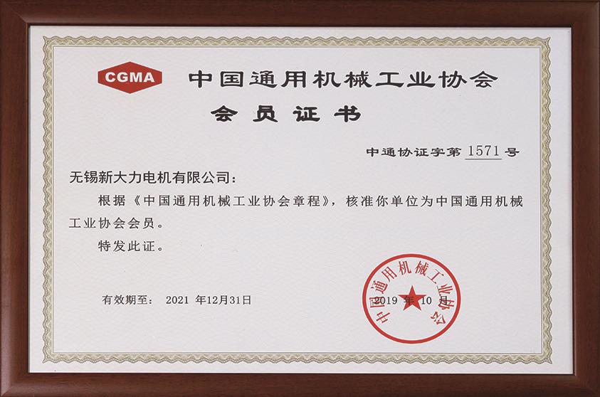 中国通用机械工业协会会员证书