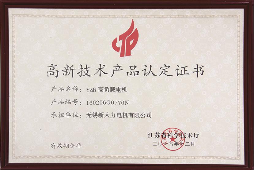 高新技术产品认定证书——YZR