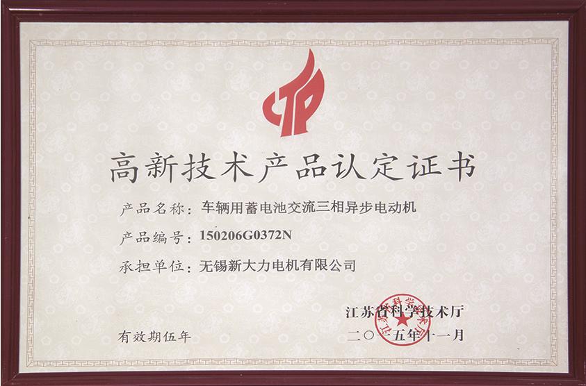 高新技术产品认定证书——ZPJ