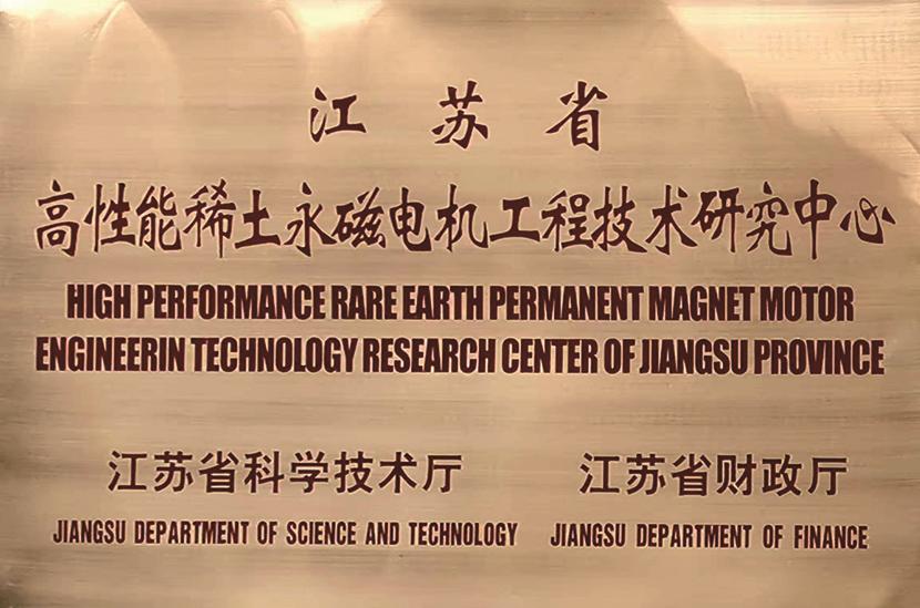 江苏省高性能稀土永磁电机工程技术研究中心