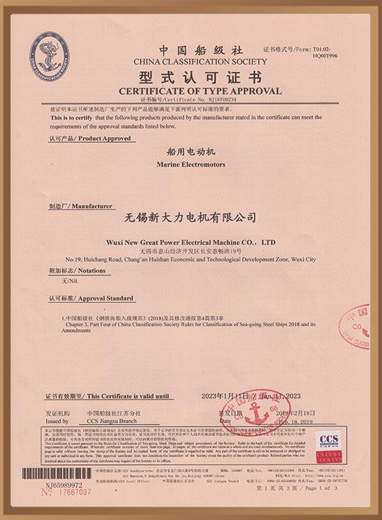 中国船级社型式认可证书
